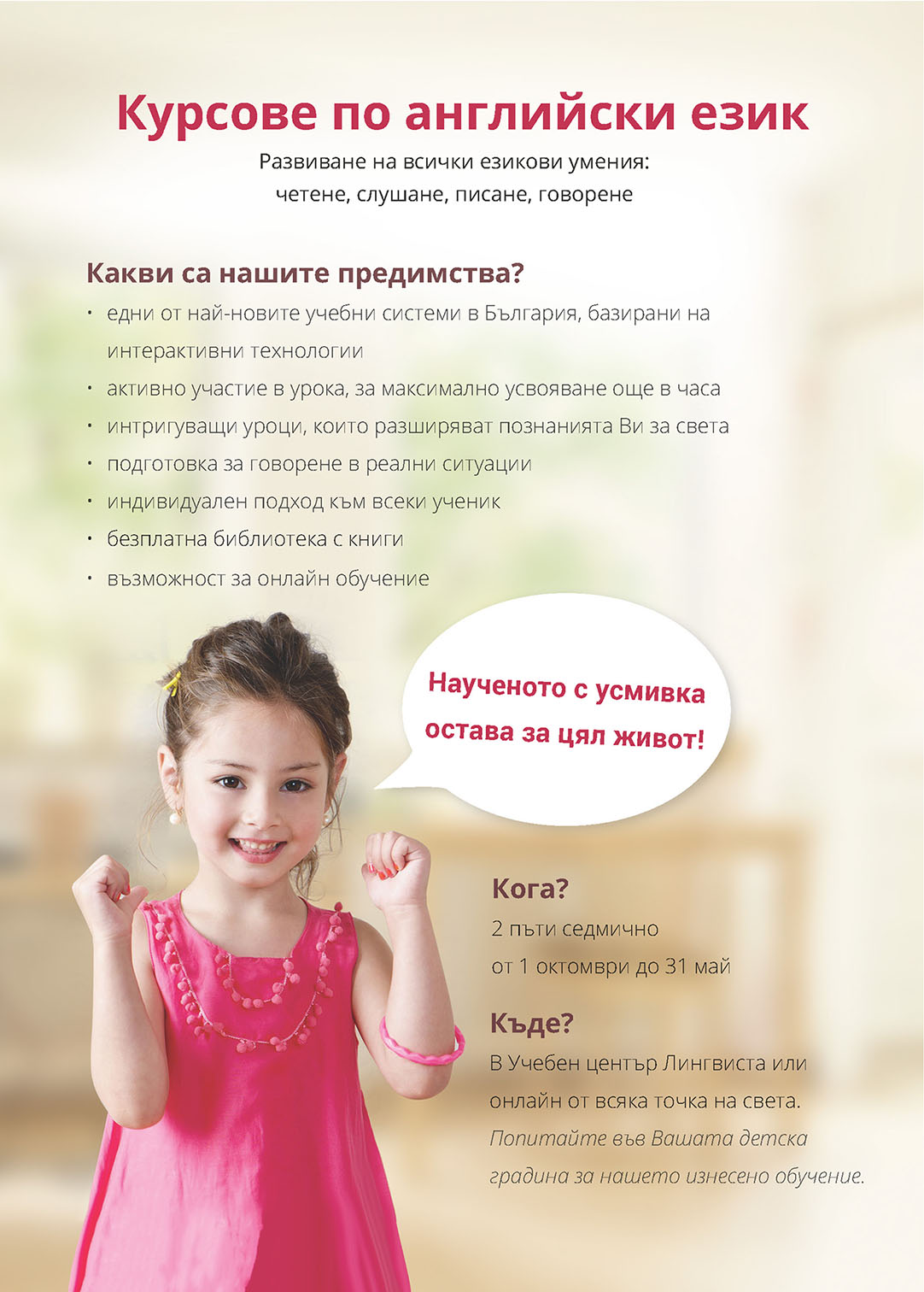 Brochure_2014_Page_1_s500